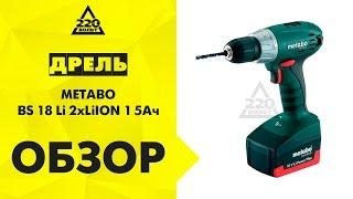 Дрель аккумуляторная METABO BS 18 Li 2xLiION 1 5Ач