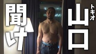 山口達也を救いたい【TOKIO】 thumbnail