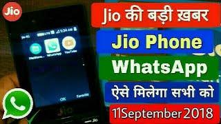Jio Phone Latest Update   Agya WhatsApp Jio Phone Me ! Kab Sabko Milega WhatsApp Update thumbnail