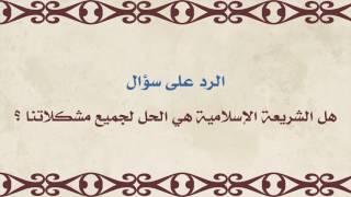 هل تطبيق الشريعة الإسلامية هو الحل لجميع مشكلاتنا / د.فهد الحبيني