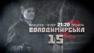 Владимирская, 15 — 2 сезон — понедельник-четверг, 21:25