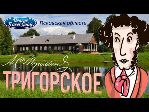 Пушкиногорье ТРИГОРСКОЕ Александр Пушкин Russia Travel Guide