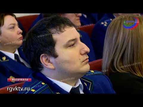 Глава Дагестана поздравил с профессиональным праздником сотрудников Прокуратуры РД