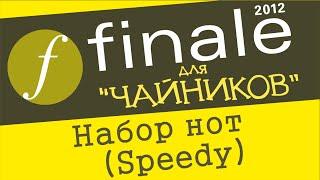 Finale 2012 для чайников Урок 4 - Набор нот (Speedy). Классический и альтернативный вариант.