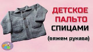 Детское вязаное пальто спицами (рукава)