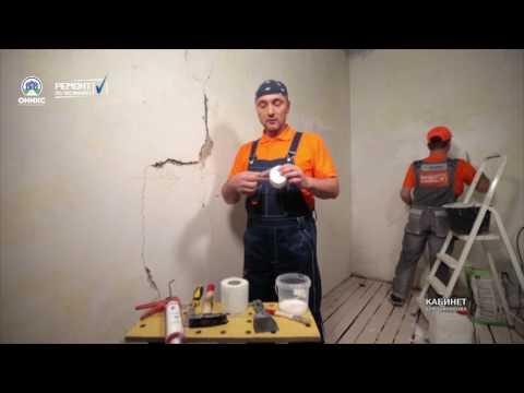 Как заделать трещину в стене? Секреты качественного ремонта