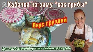 """ХИТ СЕЗОНА - маринованные кабачки на зиму """"как грибы"""", обязательно приготовьте закуску как грузди"""