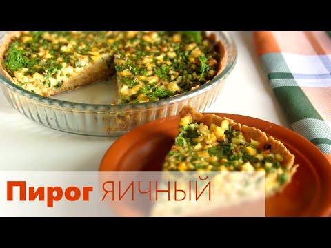 Рецепт Пирог с курицей, яйцом и зеленым луком на