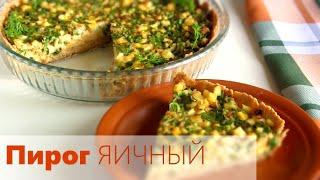 Яичный пирог с луком/ Вкусный Быстрый Простой Рецепт