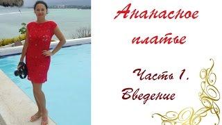 AlinaVjazet ажурное платье