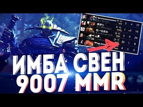 видео: ИМБА СВЕН НА 9007 mmr УДЕЛАЛ ПРО ИГРОКОВ!   dota 2 sven by sccc 9k mmr