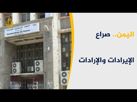 محافظ المهرة يرفض تحويل الإيرادات بالمحافظة للبنك المركزي اليمني  - نشر قبل 4 ساعة