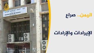 🇾🇪 محافظ المهرة يرفض تحويل الإيرادات بالمحافظة للبنك المركزي اليمني