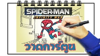 spiderman infinity war วาดการ์ตูนไอ้แมงมุม