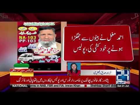 News Bulletin | 12:00 PM | 21 July 2018 | 24 News HD