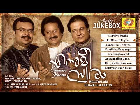 ഗസലിന്റെ രാജാക്കന്മാർ  ഒരുമിക്കുന്ന മലയാളത്തിലെ മനോഹരമായ ഗസലുകൾ | ENNUMEESWARAM | Malayalam Ghazals