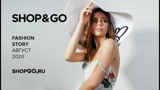 SHOP&GO Fashion Story Август 2020