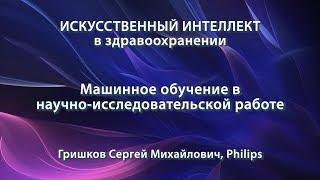 Гришков С.М. - Машинное обучение в научно-исследовательской работе