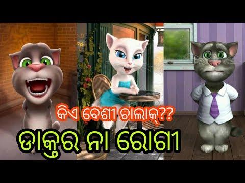New Odia Cartoon Comedy story odia movie comedy video || Odia khati talking tom funny video