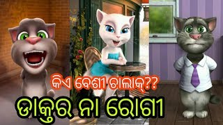 Video New Odia Cartoon Comedy story odia movie comedy video || Odia khati talking tom funny video download MP3, 3GP, MP4, WEBM, AVI, FLV September 2018