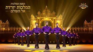 """הופעה כוראלית בקנה מידה גדול קדימון ל-""""המנון המלכות: המלכות יורדת אל העולם"""" – ריקוד הסטפס הפותח"""