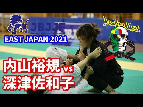 【ブラジリアン柔術】内山裕規vs深津佐和子【JBJJf東日本2021】Yuki Uchiyama vs Sawako Fukatsu