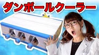 【実験】ダンボールで本当に使えるクーラー作ってみた!【工作】