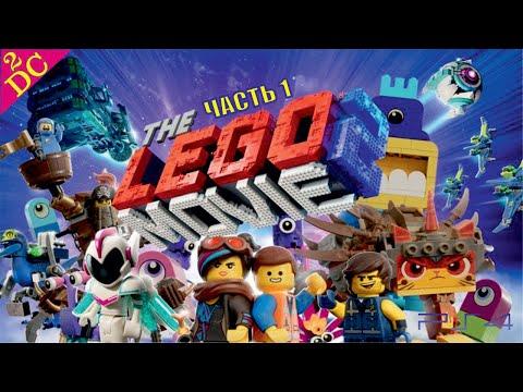 Смотреть бесплатно онлайн в хорошем качестве мультфильм лего