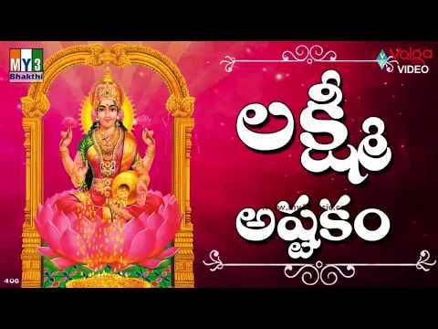 Most Popular Lakshmi Devi Song || Sri Laxmi ashtakam || Volga Videos
