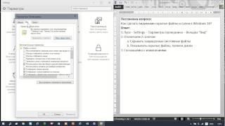Как сделать видимыми скрытые файлы и папки в Windows 10?