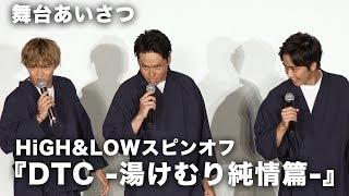 映画『DTC -湯けむり純情篇- from HiGH&LOW』公開直前イベントがユナイ...