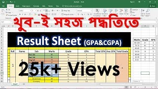 Create Student Result Sheet || Microsoft Excel Bangla Tutorial  Ep_1 || Md Shariatullah Sharif