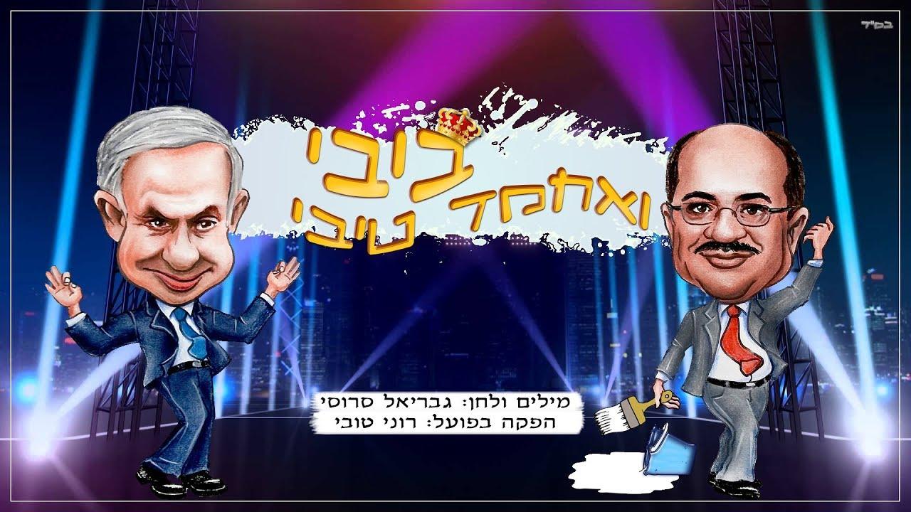 מישל וגבריאל - ביבי ואחמד טיבי | Mishel & Gabriel - Bibi & Ahmad Tibi
