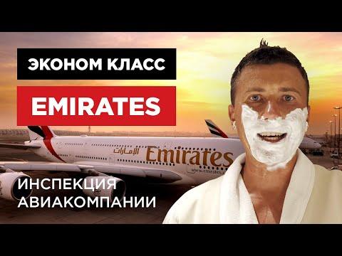 Emirates Airline, эконом класс BOEING 777