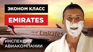 Emirates, эконом класс BOEING 777