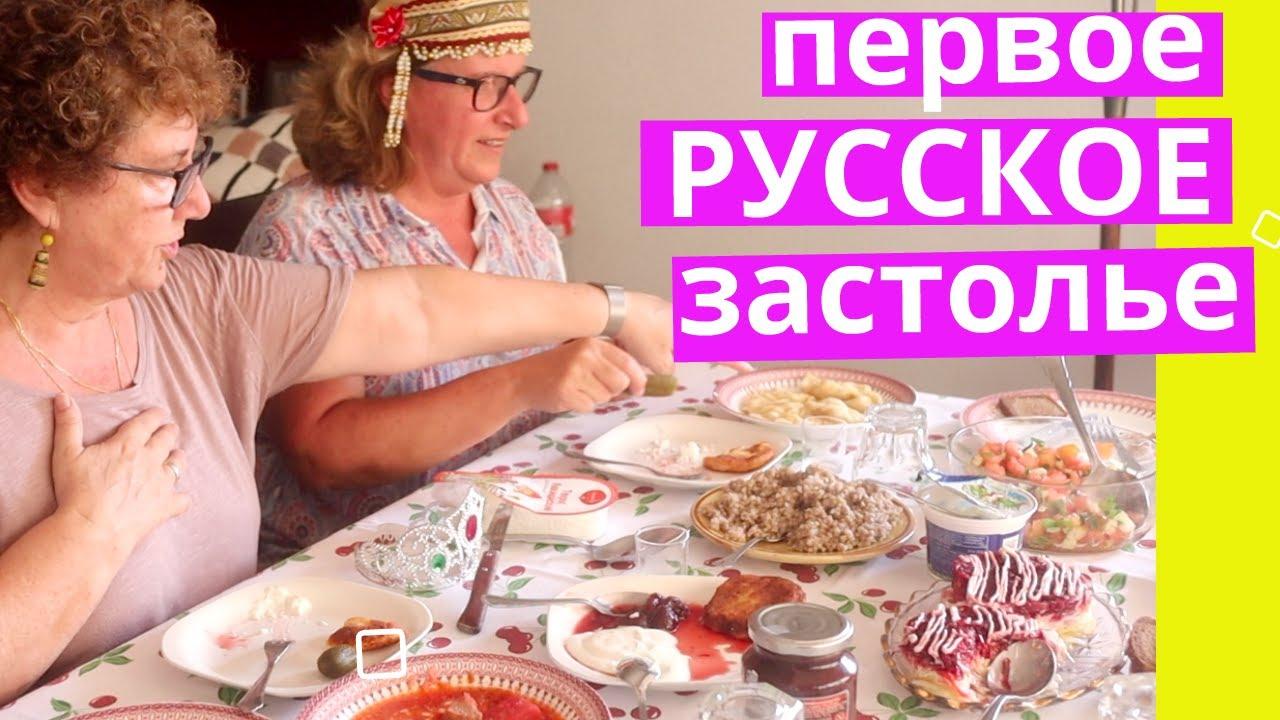 ИСПАНСКИЕ ТЕТУШКИ И РУССКАЯ ЕДА 🤤 / Пробуют мои любимые русские блюда 💃!