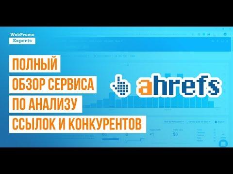 Как узнать все про ссылки ваших конкурентов? Обзор сервиса Ahrefs
