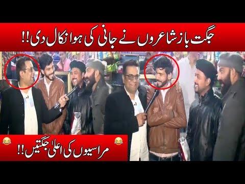 Jani Sajjad Ko Milay Jugat Baaz Mirasi Shayar!! | Seeti 24 | 8 Mar 2019