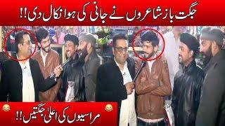Jani Sajjad Ko Milay Jugat Baaz Mirasi Shayar!! | Seeti 24 |...