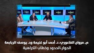 م. مروان الفاعوري، د. أحمد أبو غنيمة ود. يوسف الربابعة - الحوار،الحدود وخطاب الكراهية