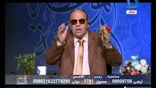الموعظة الحسنة|يا رجب روح حج و بنتك تقعد اربع سنين كمان من غيرجواز