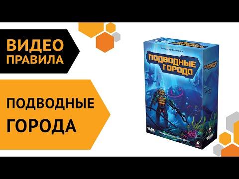 Подводные города — настольная игра | Правила игры  🌊🏗🏭