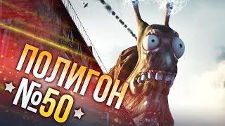 War Thunder: Полигон | Эпизод 50