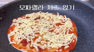 NO오븐 초간단 마르게리타 피자 간식 레시피로 요리 만…
