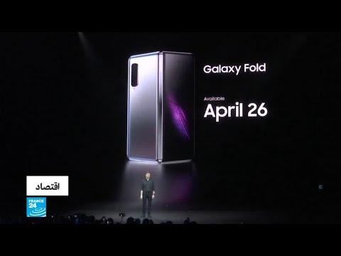 سامسونغ تقدم هاتفها الذكي الجديد القابل للطي  - 16:55-2019 / 2 / 21