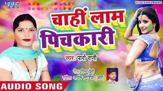 Paro Rani का सुपरहिट होली गाना 2019 Chahi Laam Pichkari Bhojpuri Holi Songs 2019 New