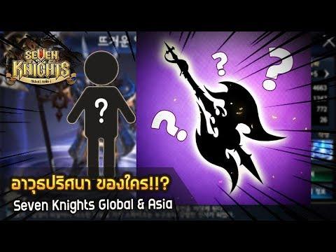 มโน,วิเคราะห์อาวุธปริศนา Seven Knights Global จะคล้ายอาวุธของตัวไหนในเกาหลีหรือไม่!?