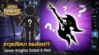 มโน,วิเคราะห์อาวุธปริศนา Seven Knights Global จะคล้ายอาวุธของตัวไหนในเกาหลีหรือไม่!? Free HD Video