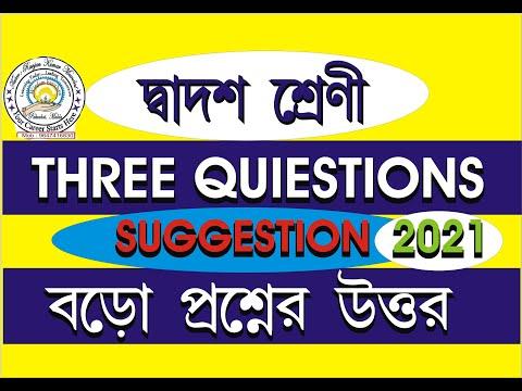 Three Questions II  HS, 12 II English Suggestion 2021 II  6 Marks
