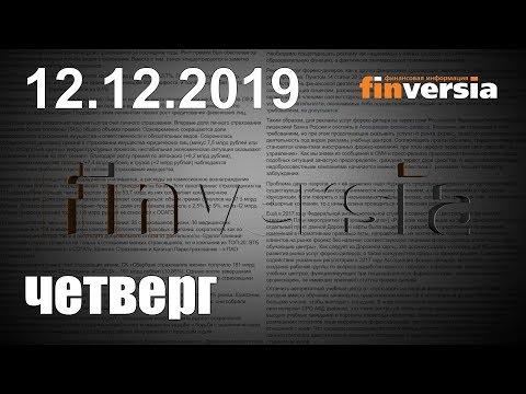 Новости экономики Финансовый прогноз (прогноз на сегодня) 12.12.2019